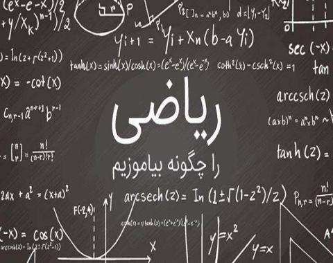 روش مطالعه ی ریاضی برای کنکور